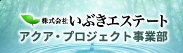 株式会社いぶきエステート アクア・プロジェクト事業部